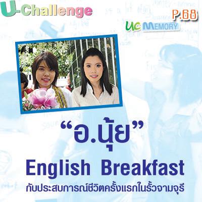 อ.นุ้ย English Breakfast ในนิตยสาร U-Challenge