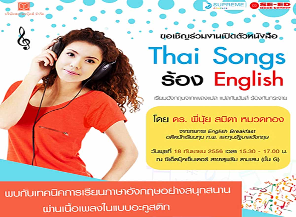 Thai Songs ร้อง English