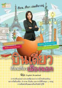 Book Cover: บินเดี่ยว เรียนเที่ยวเมืองนอก