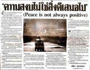 ความสงบไม่ใช่สิ่งที่ดีเสมอไป